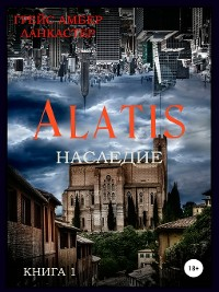 Cover Alatis. Наследие. Книга 1