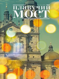 Cover Плавучий мост. Журнал поэзии. №1/2019
