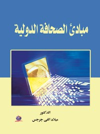 Cover مبادئ الصحافة الدولية