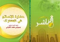Cover حضارة الإسلام  في المعترك