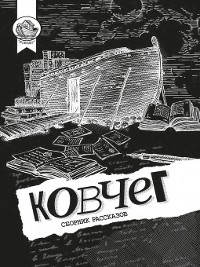 Cover Ковчег