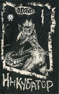 Cover Инкубатор (Книга I)