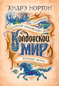 Cover Колдовской мир. Год Единорога