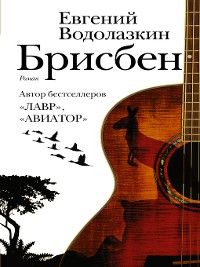 Cover Брисбен