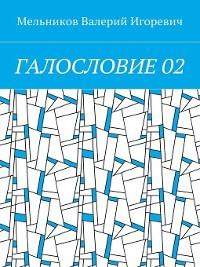 Cover ГАЛОСЛОВИЕ02