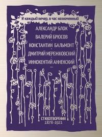 Cover И каждый вечер, в час назначенный. Стихотворения 1878–1921