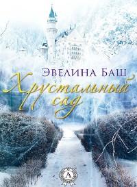 Cover Хрустальный сад