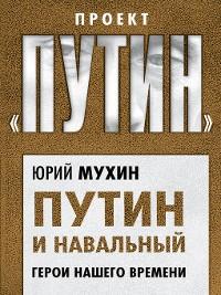 Cover Путин и Навальный. Герои нашего времени
