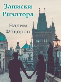 Cover Записки риэлтора