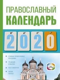 Cover Православный календарь на 2020 год