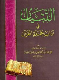 Cover التبيان في آداب حملة القرآن