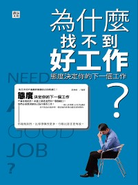 Cover 為什麼老找不到好工作?