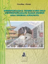 Cover Interpretare il cinese e non solo. L'interpretariato dalle origini alla ricerca applicata.