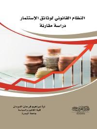 Cover النظام القانوني لوثائق الاستثمار : دراسة مقارنة