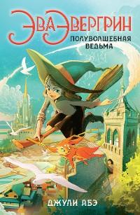 Cover Эва Эвергрин, полуволшебная ведьма
