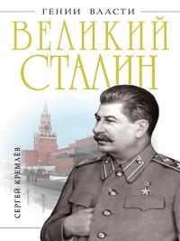 Cover Великий Сталин