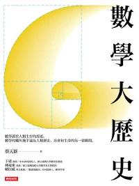 Cover 數學大歷史