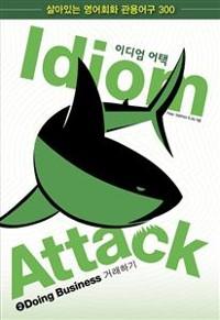 Cover Idiom Attack Vol. 2: Doing Business (Korean edition)