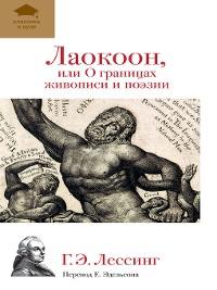 Cover Лаокоон, или О границах живописи и поэзии