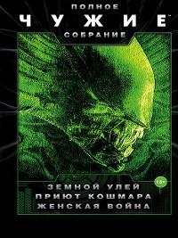 Cover Чужие