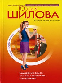 Cover Служебный роман, или Как я влюбилась в начальника