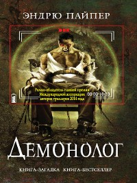 Cover Демонолог