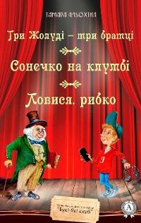 Cover Три Жолуді — три братці Сонечко на клумбі Ловися, рибко