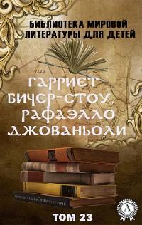 Cover Рафаэлло Джованьоли, Гарриет Бичер-Стоу. Том 23 (Библиотека мировой литературы для детей)