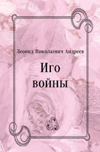 Cover Igo vojny (in Russian Language)