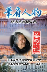 Cover Personalities of Washington D. C.: Commemorative Issues for Wu Chung-Lan
