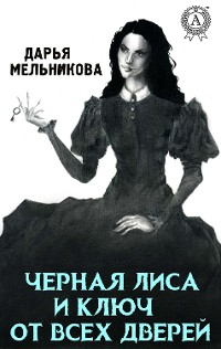Cover Черная лиса и ключ от всех дверей