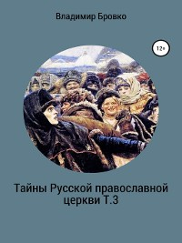 Cover Тайны Русской Православной церкви Т.3