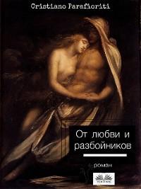 Cover От любви и разбойников
