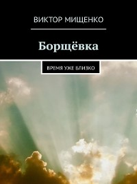 Cover Борщёвка. Время уже близко
