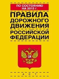 Cover Правила дорожного движения Российской Федерации по состоянию на 2015 г.
