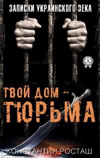 Cover Твой дом – тюрьма