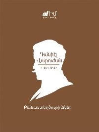 Cover Daniel Varouzhan/Դանիէլ Վարուժան