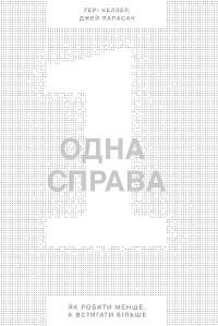 Cover Одна справа