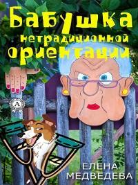 Cover Бабушка нетрадиционной ориентации