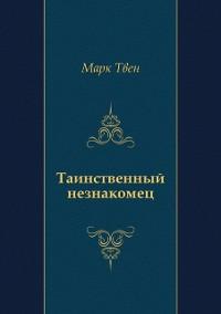 Cover Tainstvennyj neznakomec (in Russian Language)