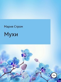 Cover Мухи
