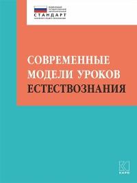 Cover Современные модели уроков естествознания