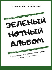 Cover Зеленый нотный альбом