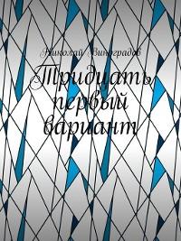 Cover Тридцать первый вариант