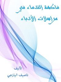 Cover فاكهة الندماء في مراسلات الأدباء
