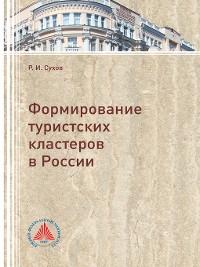 Cover Формирование туристских кластеров в России