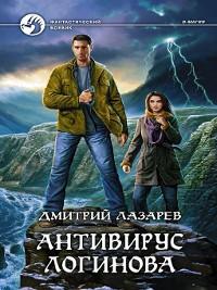 Cover Антивирус Логинова