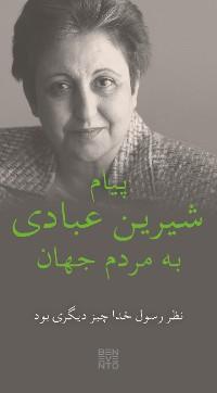 Cover An Appeal by Shirin Ebadi to the world - Ein Appell von Shirin Ebadi an die Welt - Ausgabe in Farsi