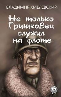 Cover Не только Гришковец служил на флоте