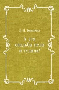 Cover eta svad'ba pela i gulyala! (in Russian Language)